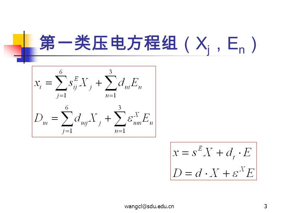 第一类压电方程组(Xj,En) wangcl@sdu.edu.cn