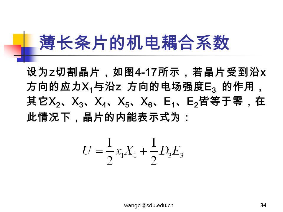 薄长条片的机电耦合系数 设为z切割晶片,如图4-17所示,若晶片受到沿x方向的应力X1与沿z 方向的电场强度E3 的作用,其它X2、X3、X4、X5、X6、E1、E2皆等于零,在此情况下,晶片的内能表示式为: