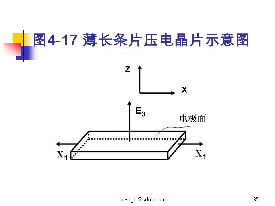 图4-17 薄长条片压电晶片示意图 wangcl@sdu.edu.cn