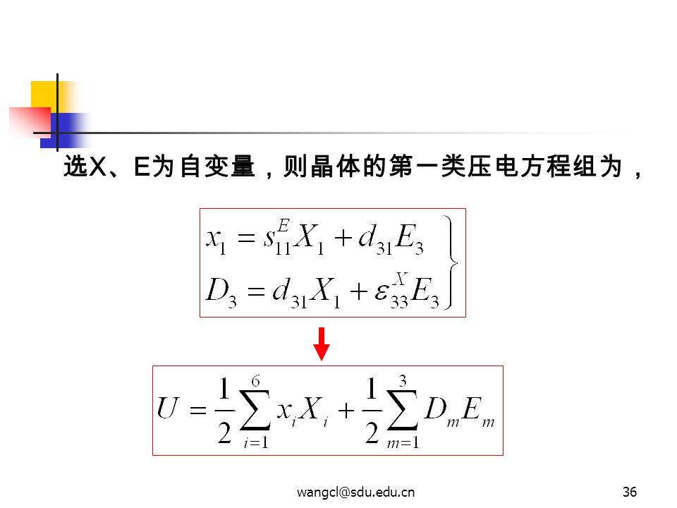 选X、E为自变量,则晶体的第一类压电方程组为,