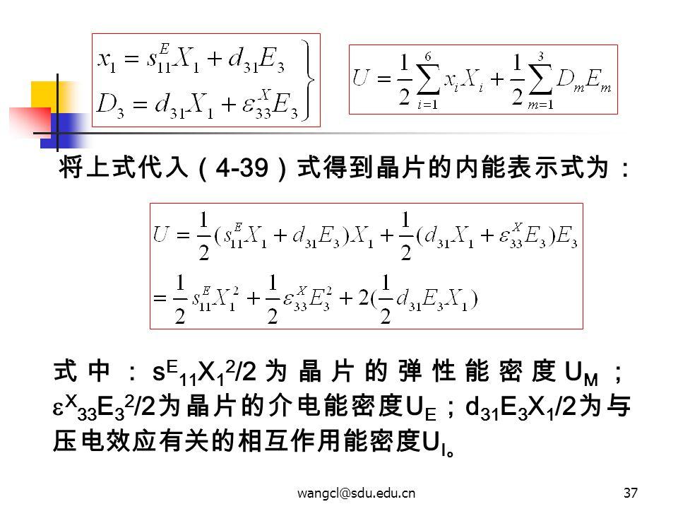 将上式代入(4-39)式得到晶片的内能表示式为: