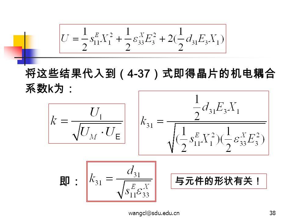 将这些结果代入到(4-37)式即得晶片的机电耦合系数k为: