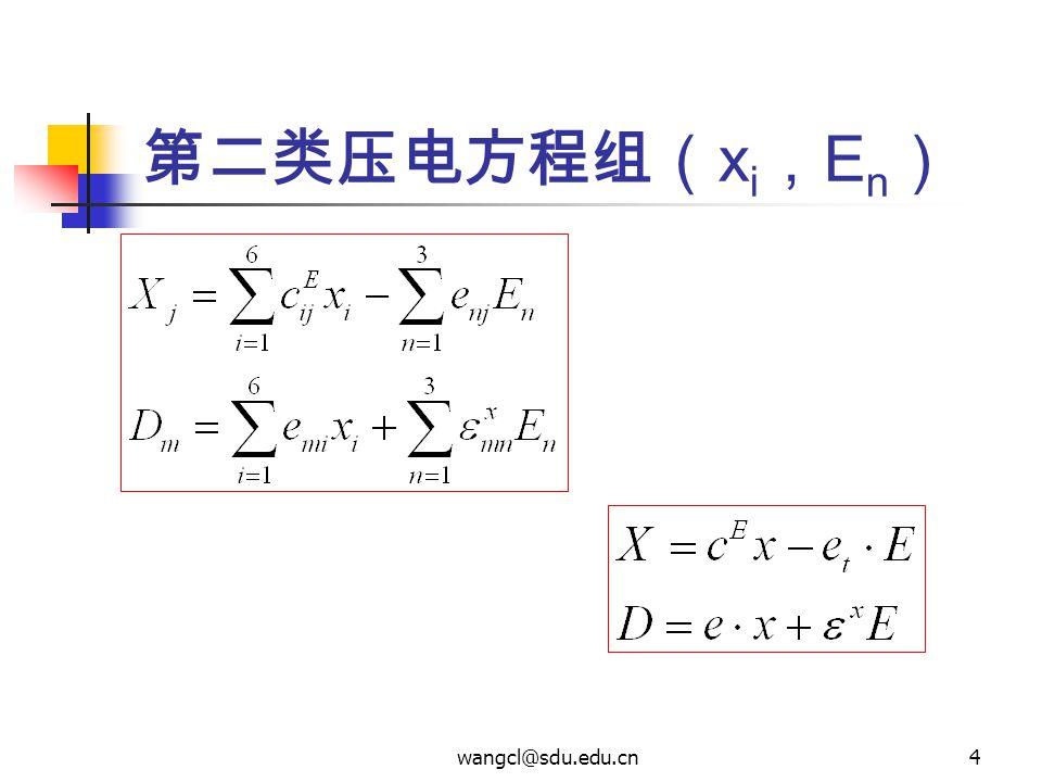 第二类压电方程组(xi,En) wangcl@sdu.edu.cn