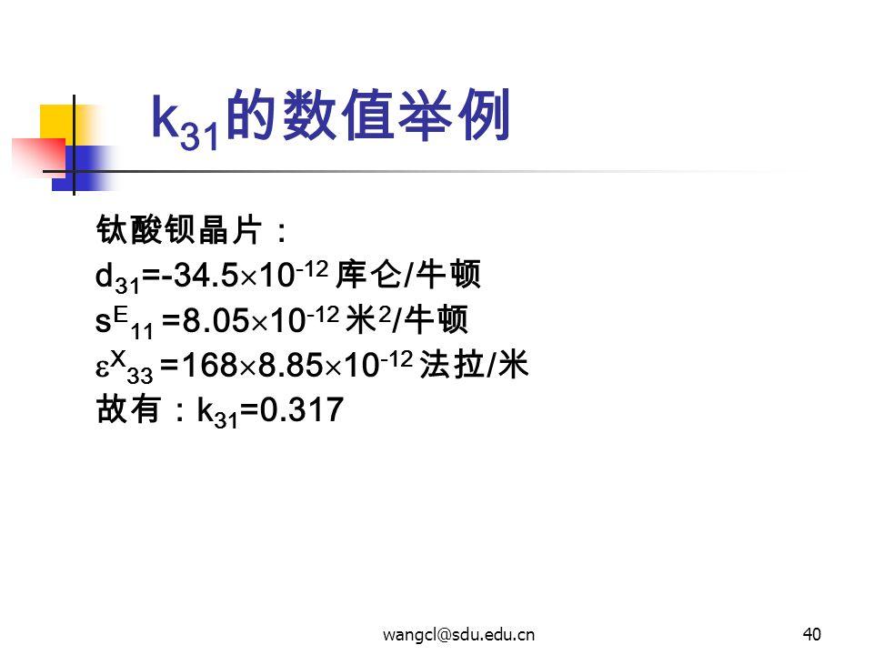 k31的数值举例 钛酸钡晶片: d31=-34.510-12 库仑/牛顿 sE11 =8.0510-12 米2/牛顿