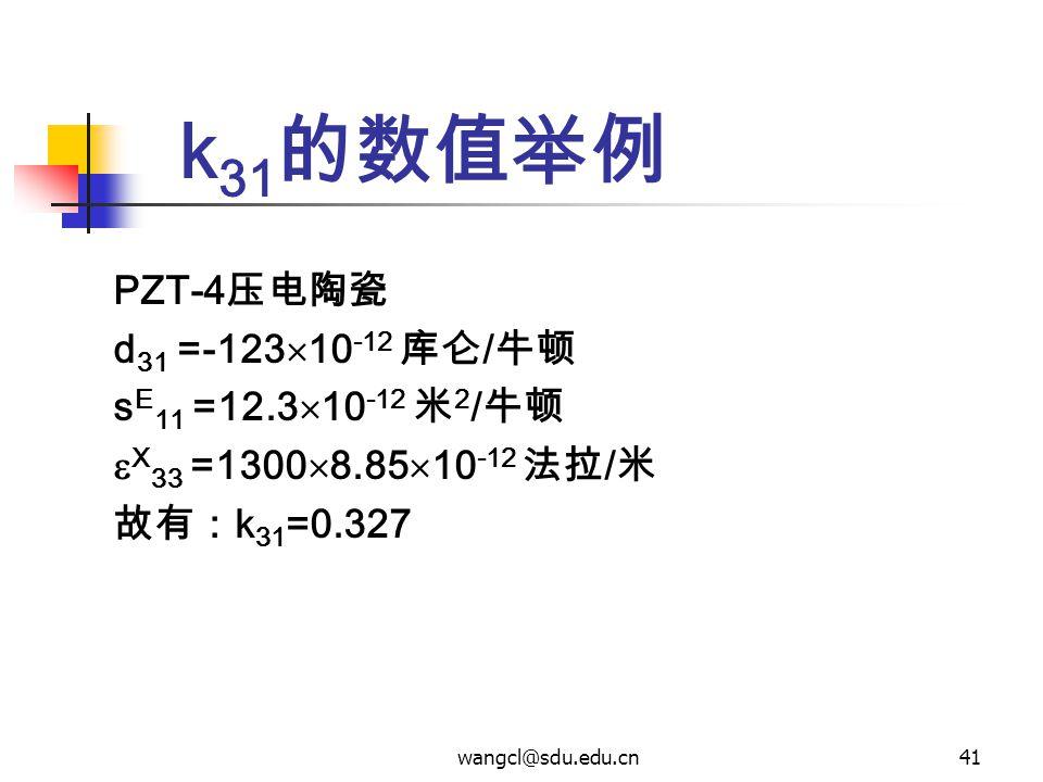 k31的数值举例 PZT-4压电陶瓷 d31 =-12310-12 库仑/牛顿 sE11 =12.310-12 米2/牛顿