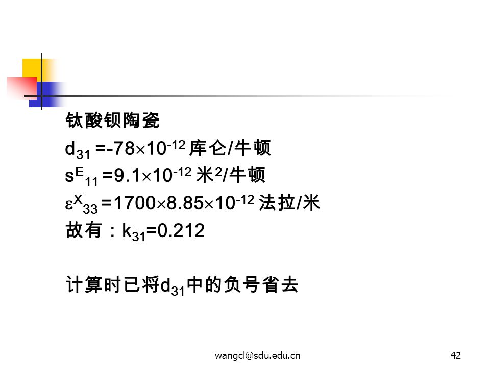 钛酸钡陶瓷 d31 =-7810-12 库仑/牛顿 sE11 =9.110-12 米2/牛顿