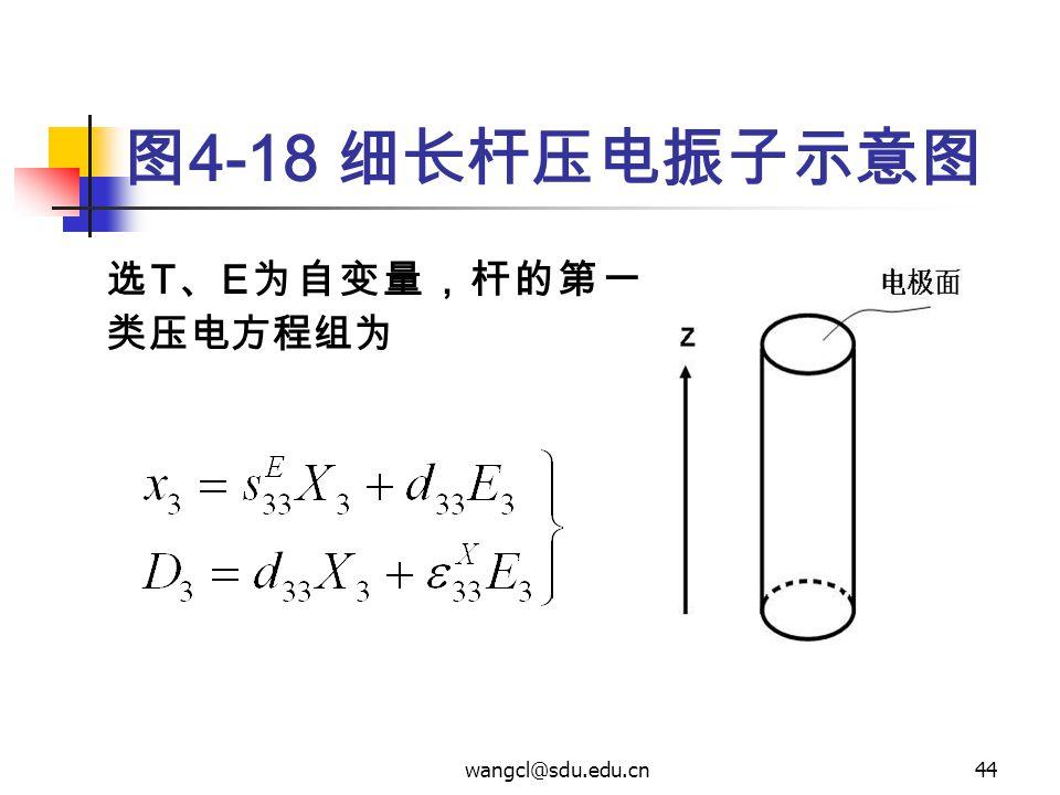 图4-18 细长杆压电振子示意图 选T、E为自变量,杆的第一类压电方程组为 wangcl@sdu.edu.cn