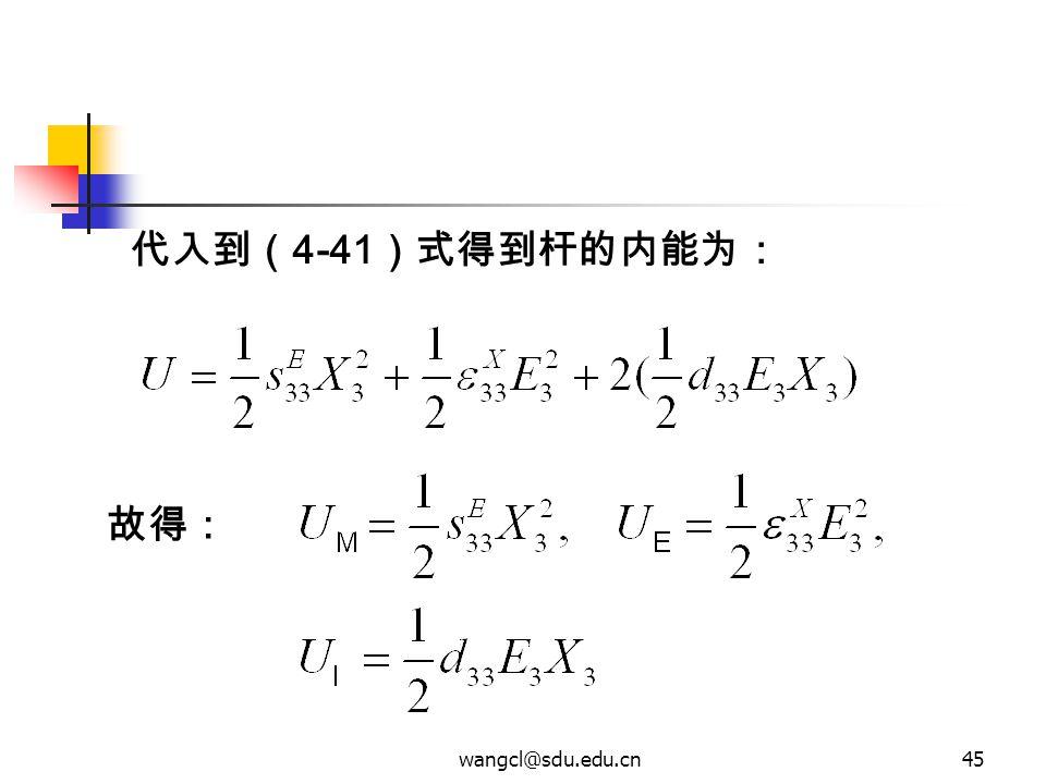代入到(4-41)式得到杆的内能为: 故得: wangcl@sdu.edu.cn