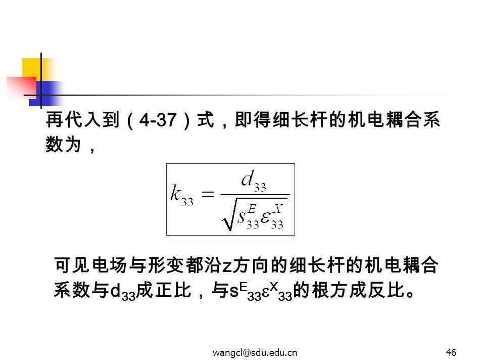 再代入到(4-37)式,即得细长杆的机电耦合系数为,