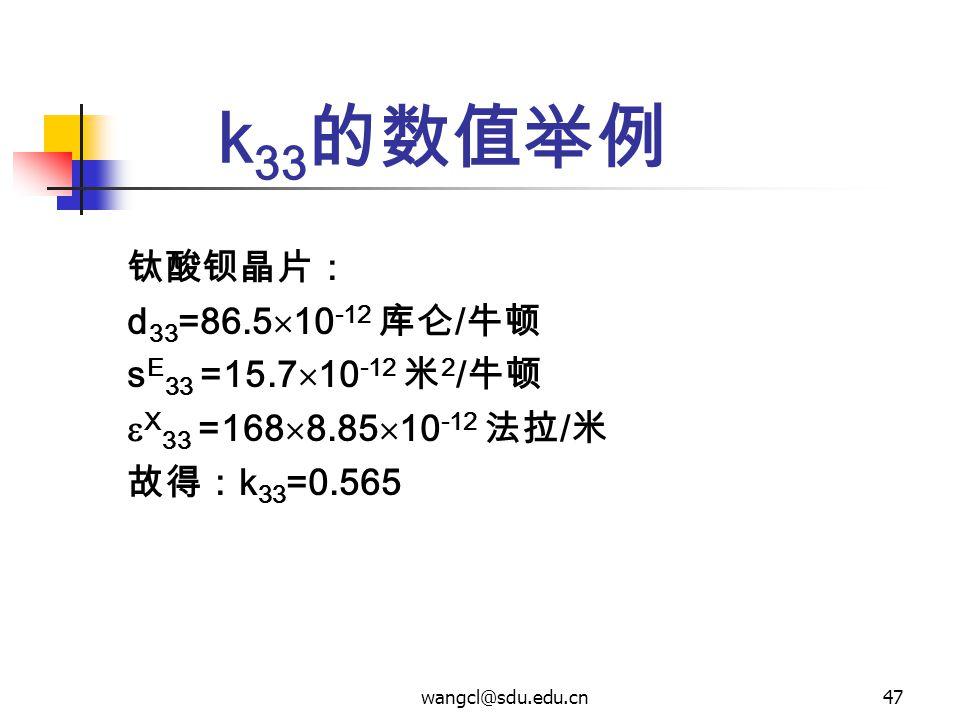 k33的数值举例 钛酸钡晶片: d33=86.510-12 库仑/牛顿 sE33 =15.710-12 米2/牛顿