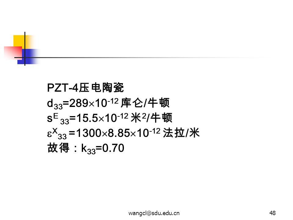 PZT-4压电陶瓷 d33=28910-12 库仑/牛顿 sE 33=15.510-12 米2/牛顿