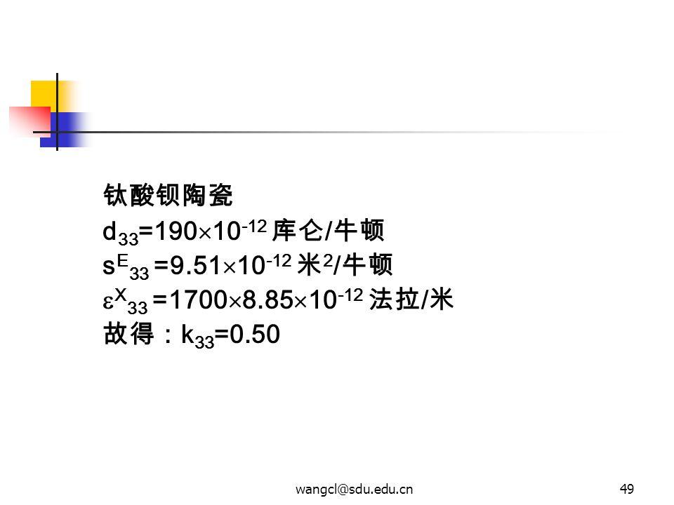 钛酸钡陶瓷 d33=19010-12 库仑/牛顿 sE33 =9.5110-12 米2/牛顿
