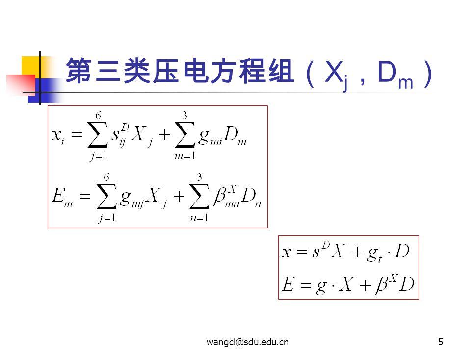 第三类压电方程组(Xj,Dm) wangcl@sdu.edu.cn