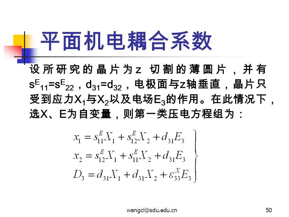 平面机电耦合系数 设所研究的晶片为z 切割的薄圆片,并有sE11=sE22,d31=d32,电极面与z轴垂直,晶片只受到应力X1与X2以及电场E3的作用。在此情况下,选X、E为自变量,则第一类压电方程组为: