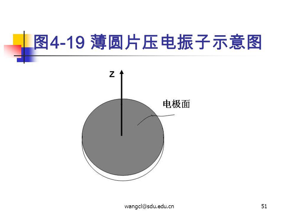 图4-19 薄圆片压电振子示意图 wangcl@sdu.edu.cn