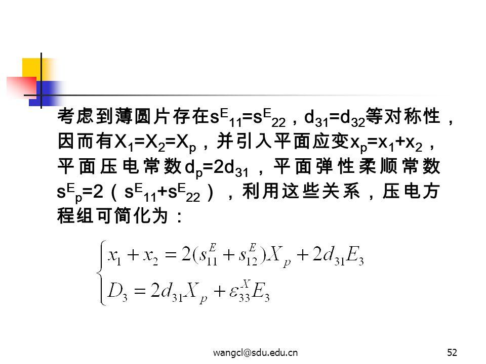 考虑到薄圆片存在sE11=sE22,d31=d32等对称性,因而有X1=X2=Xp,并引入平面应变xp=x1+x2,平面压电常数dp=2d31,平面弹性柔顺常数sEp=2(sE11+sE22),利用这些关系,压电方程组可简化为: