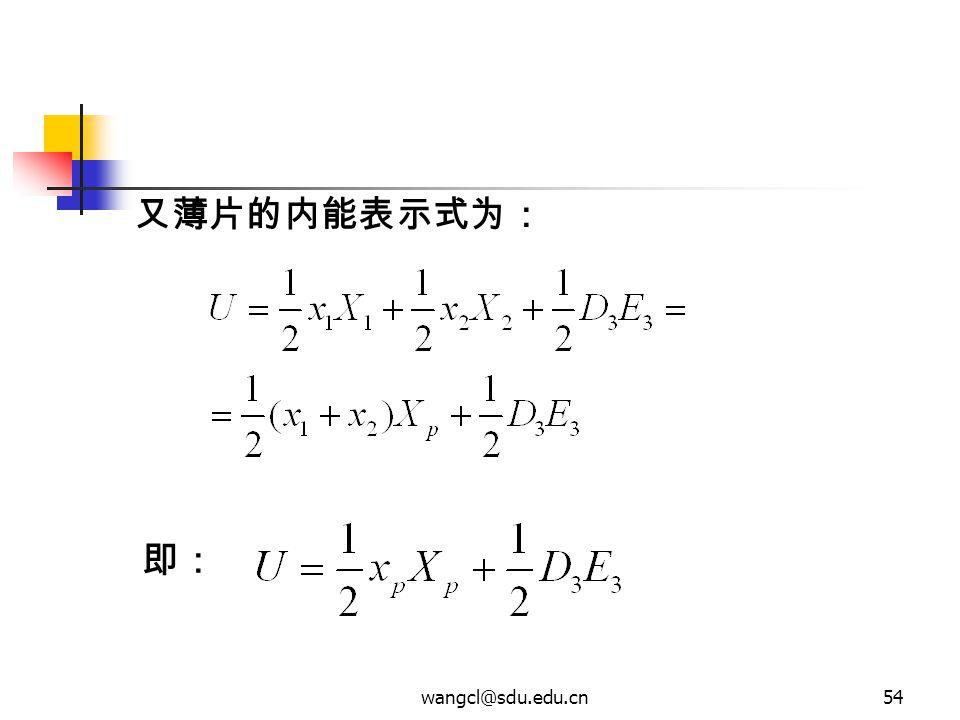 又薄片的内能表示式为: 即: wangcl@sdu.edu.cn