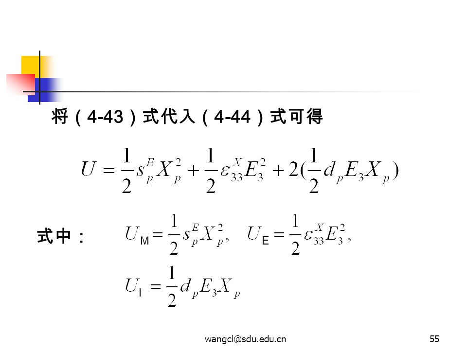 将(4-43)式代入(4-44)式可得 式中: wangcl@sdu.edu.cn