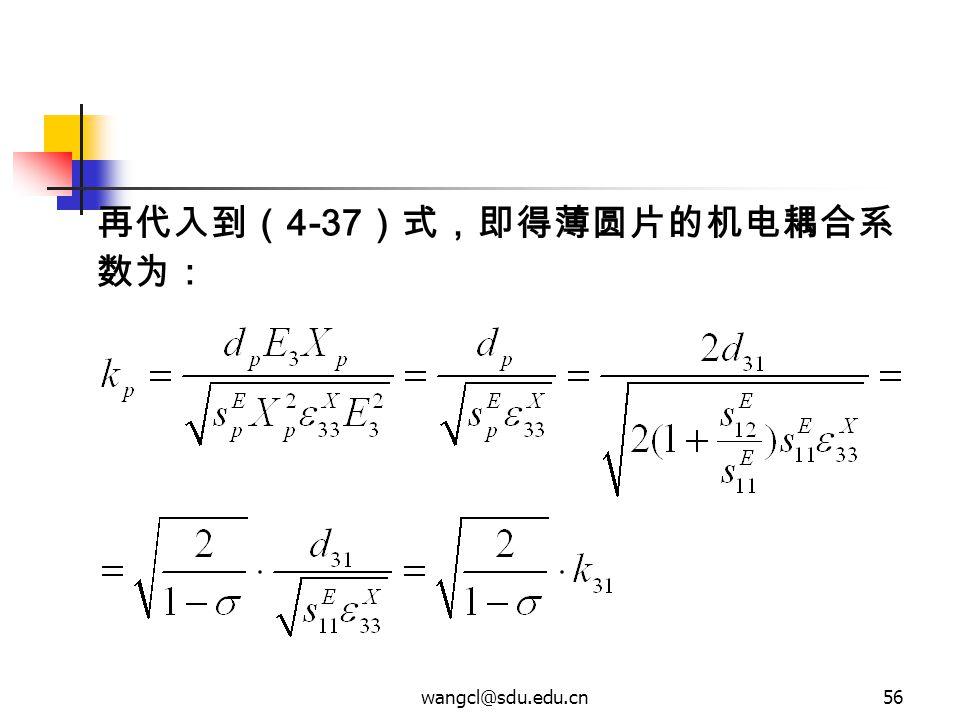 再代入到(4-37)式,即得薄圆片的机电耦合系数为:
