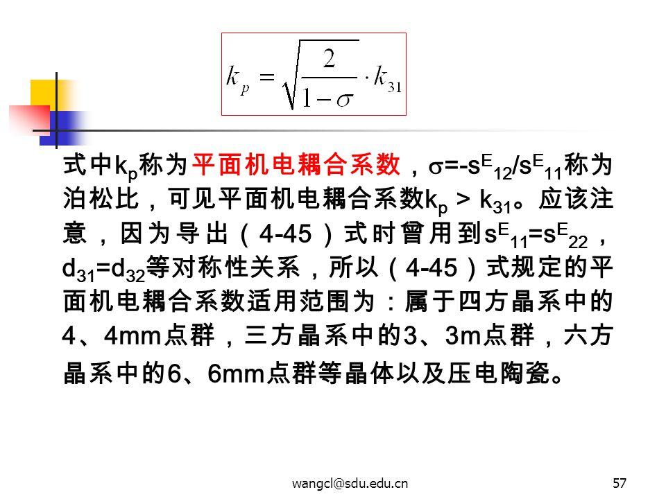 式中kp称为平面机电耦合系数,=-sE12/sE11称为泊松比,可见平面机电耦合系数kp > k31。应该注意,因为导出(4-45)式时曾用到sE11=sE22,d31=d32等对称性关系,所以(4-45)式规定的平面机电耦合系数适用范围为:属于四方晶系中的4、4mm点群,三方晶系中的3、3m点群,六方晶系中的6、6mm点群等晶体以及压电陶瓷。