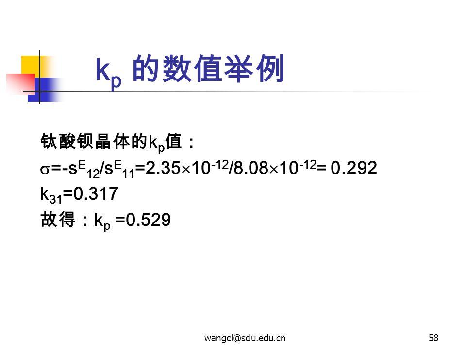 kp 的数值举例 钛酸钡晶体的kp值: =-sE12/sE11=2.3510-12/8.0810-12= 0.292