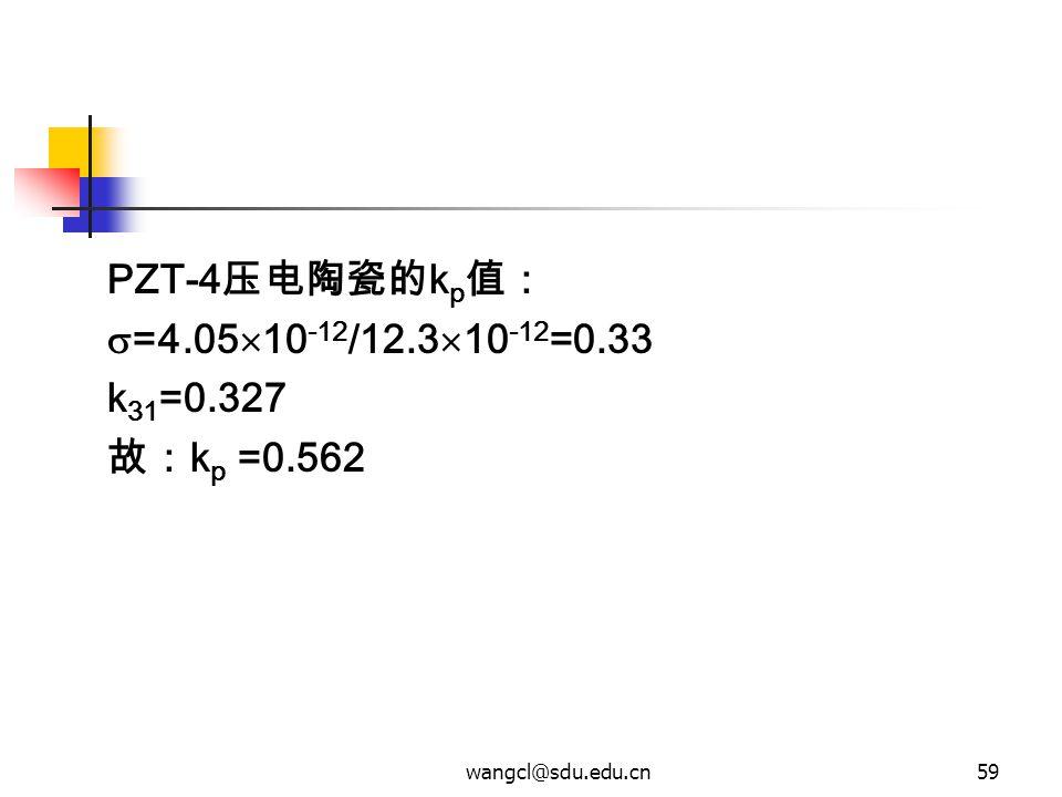 PZT-4压电陶瓷的kp值: =4.0510-12/12.310-12=0.33 k31=0.327 故:kp =0.562