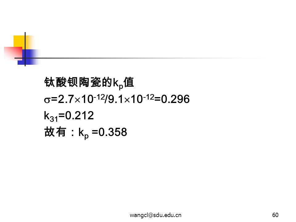 钛酸钡陶瓷的kp值 =2.710-12/9.110-12=0.296 k31=0.212 故有:kp =0.358