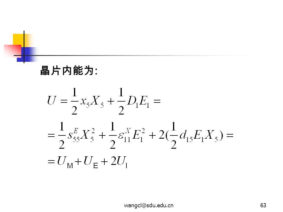 晶片内能为: wangcl@sdu.edu.cn