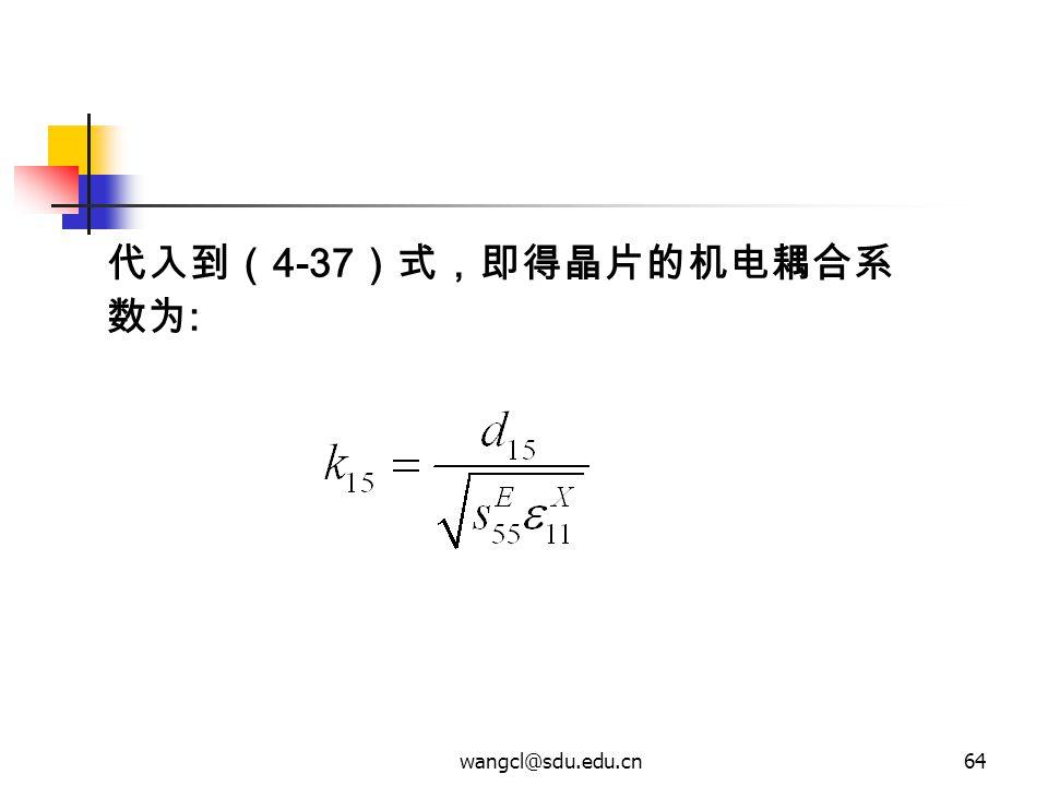 代入到(4-37)式,即得晶片的机电耦合系数为: