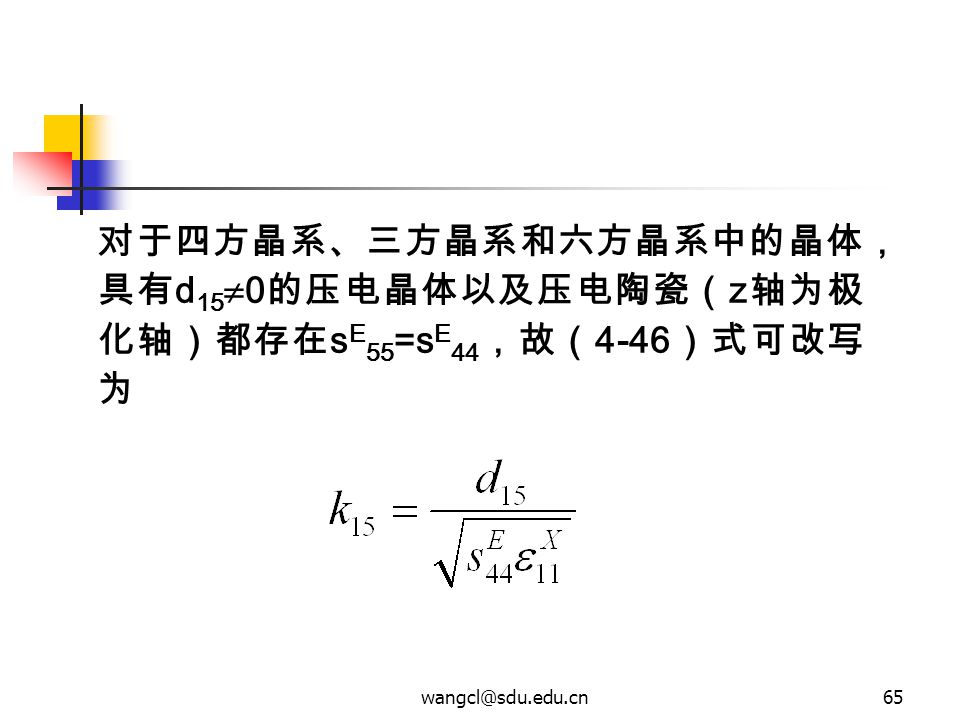 对于四方晶系、三方晶系和六方晶系中的晶体,具有d150的压电晶体以及压电陶瓷(z轴为极化轴)都存在sE55=sE44,故(4-46)式可改写为