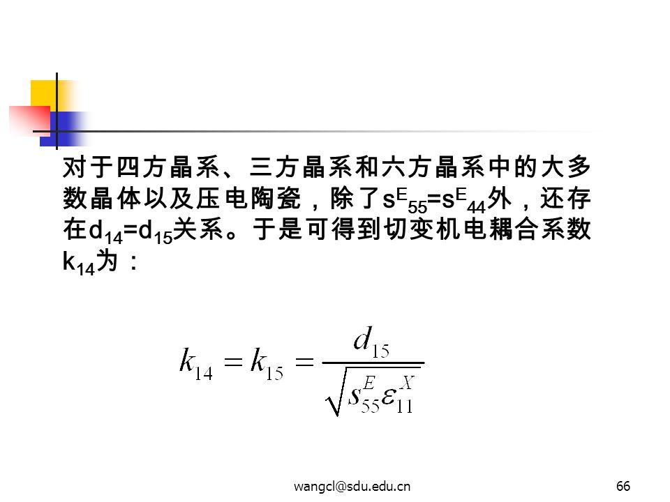 对于四方晶系、三方晶系和六方晶系中的大多数晶体以及压电陶瓷,除了sE55=sE44外,还存在d14=d15关系。于是可得到切变机电耦合系数k14为: