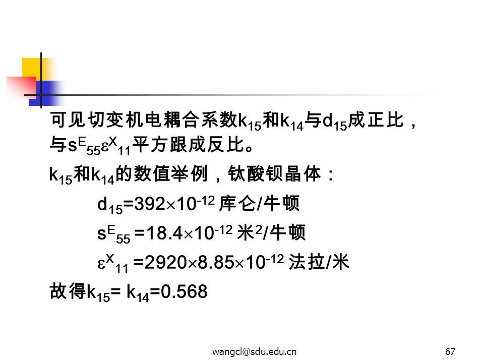 可见切变机电耦合系数k15和k14与d15成正比,与sE55X11平方跟成反比。 k15和k14的数值举例,钛酸钡晶体: