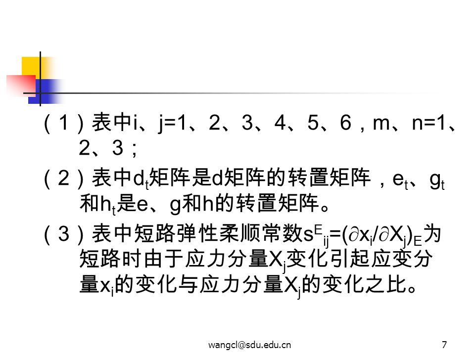 (1)表中i、j=1、2、3、4、5、6,m、n=1、2、3;