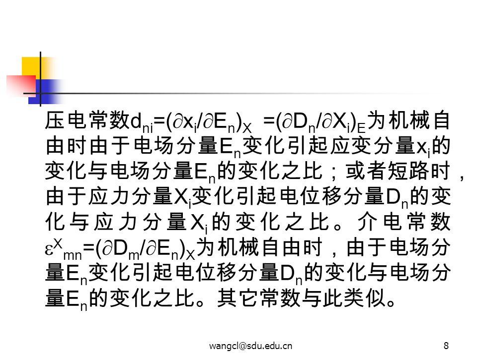 压电常数dni=(xi/En)X =(Dn/Xi)E为机械自由时由于电场分量En变化引起应变分量xi的变化与电场分量En的变化之比;或者短路时,由于应力分量Xi变化引起电位移分量Dn的变化与应力分量Xi的变化之比。介电常数Xmn=(Dm/En)X为机械自由时,由于电场分量En变化引起电位移分量Dn的变化与电场分量En的变化之比。其它常数与此类似。