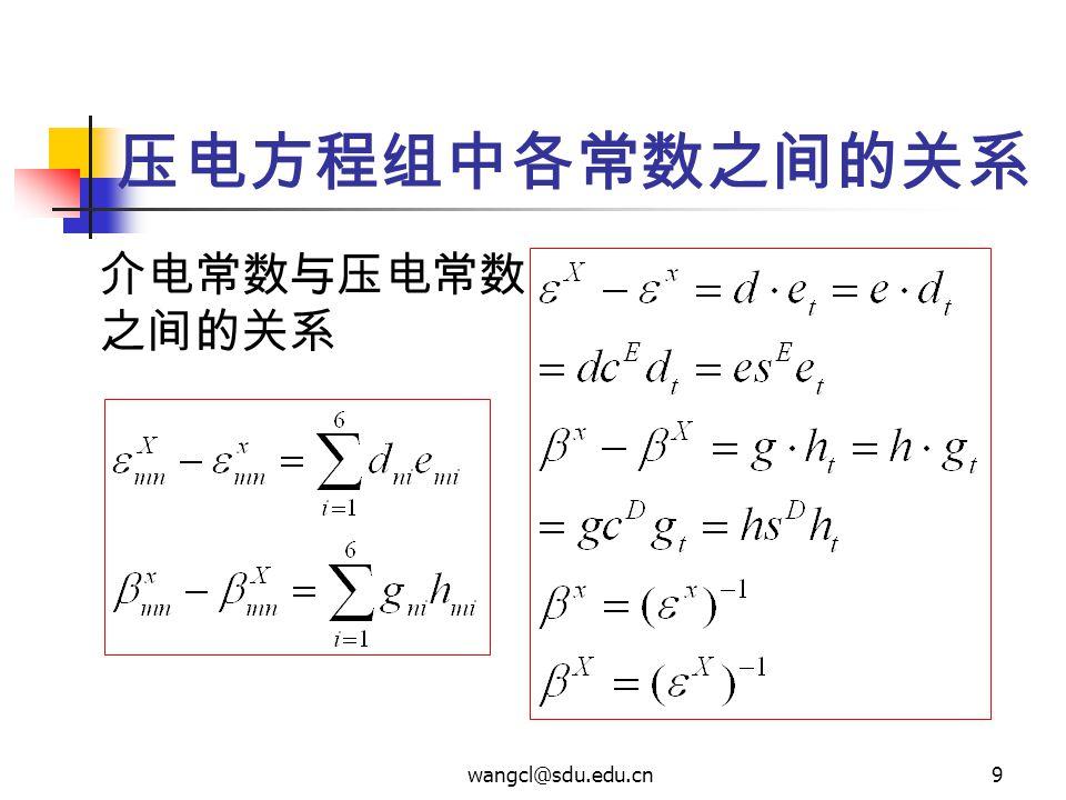 压电方程组中各常数之间的关系 介电常数与压电常数之间的关系 wangcl@sdu.edu.cn