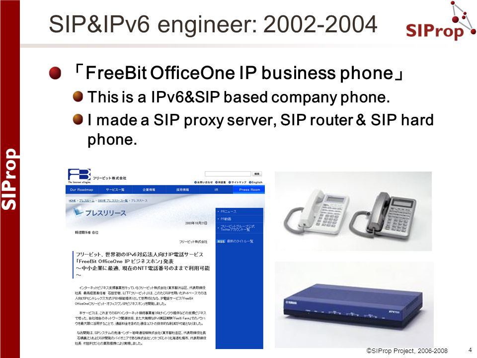 SIP&IPv6 engineer: 2002-2004 「FreeBit OfficeOne IP business phone」