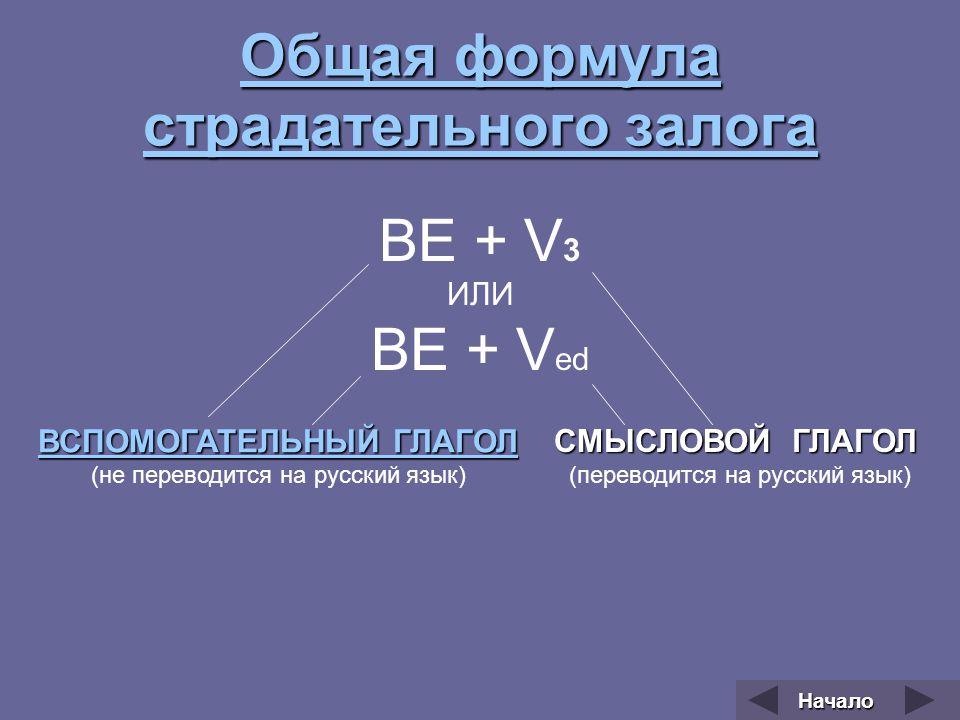Общая формула страдательного залога