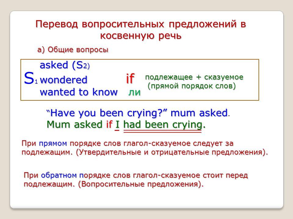 Перевод вопросительных предложений в косвенную речь