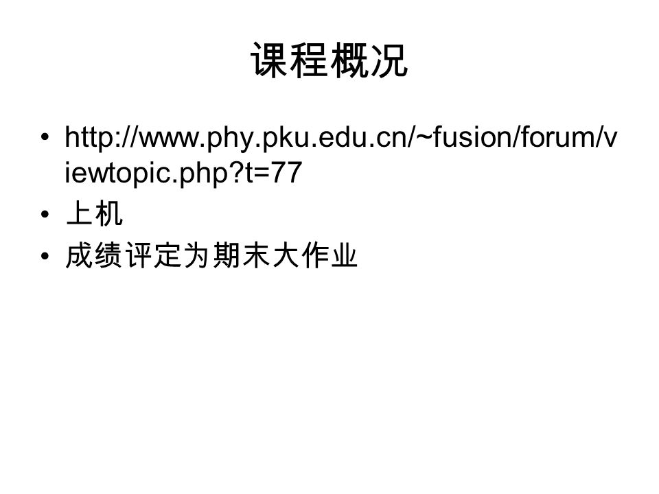 课程概况 http://www.phy.pku.edu.cn/~fusion/forum/viewtopic.php t=77 上机