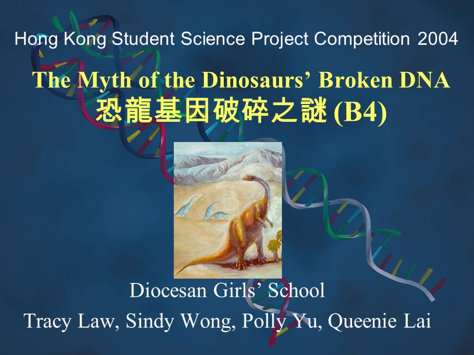 The Myth of the Dinosaurs' Broken DNA 恐龍基因破碎之謎 (B4)