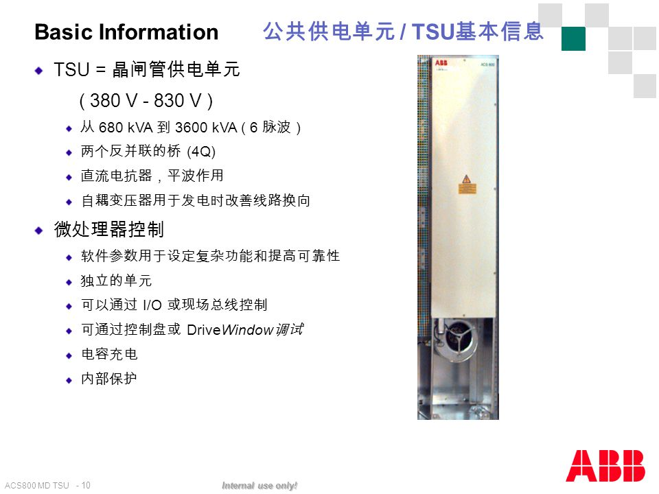 Basic Information 公共供电单元 / TSU基本信息