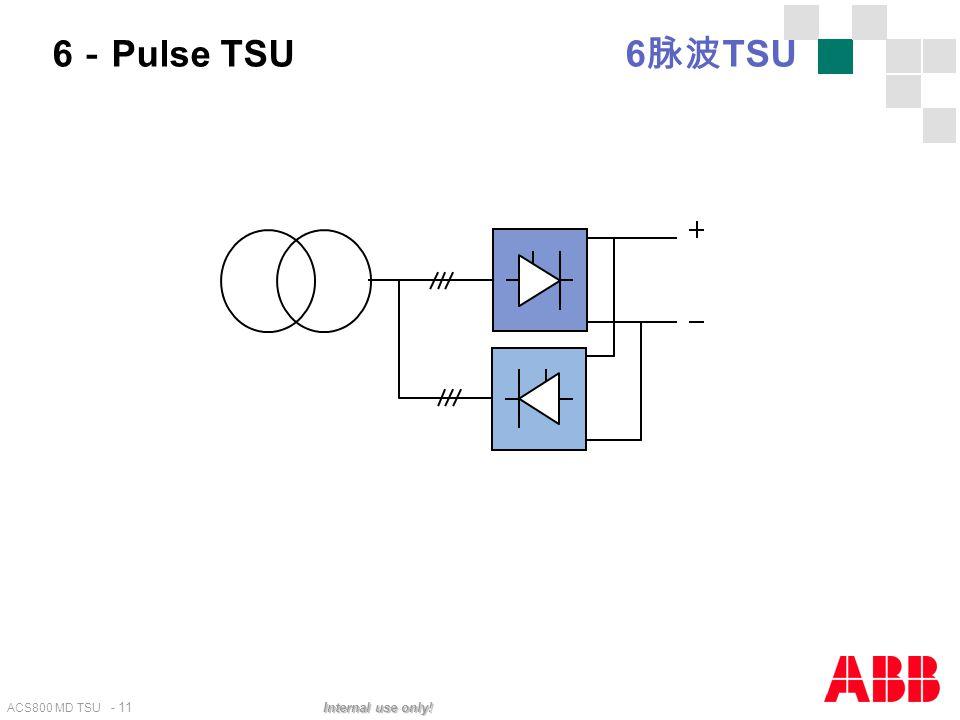 6-Pulse TSU 6脉波TSU
