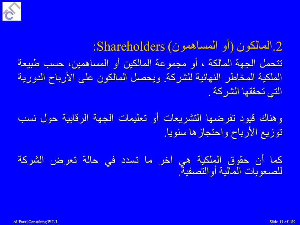 المالكون (أو المساهمون) :Shareholders