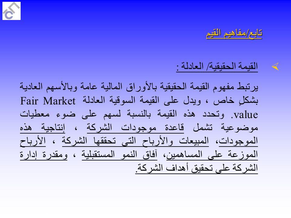 تابع/مفاهيم القيم القيمة الحقيقية/ العادلة :