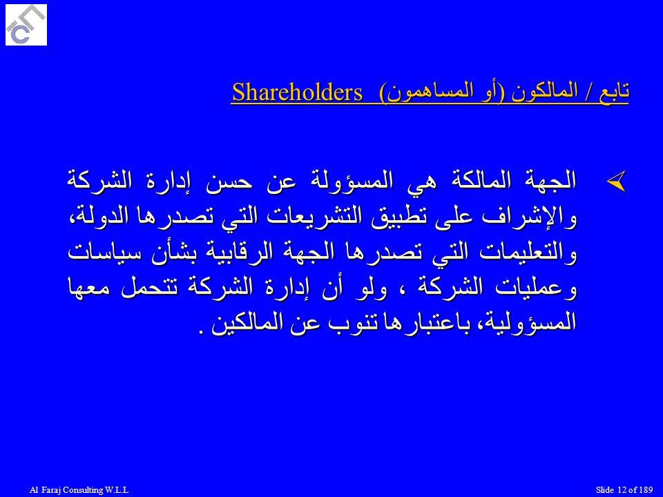 تابع / المالكون (أو المساهمون) Shareholders