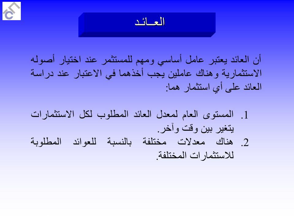 العــائـد