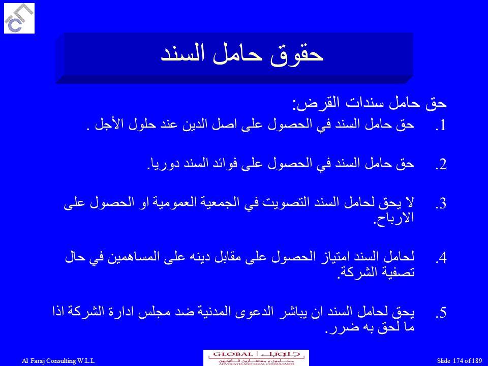 حقوق حامل السند حق حامل سندات القرض: