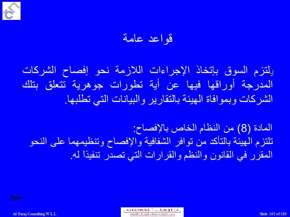 قواعد عامة