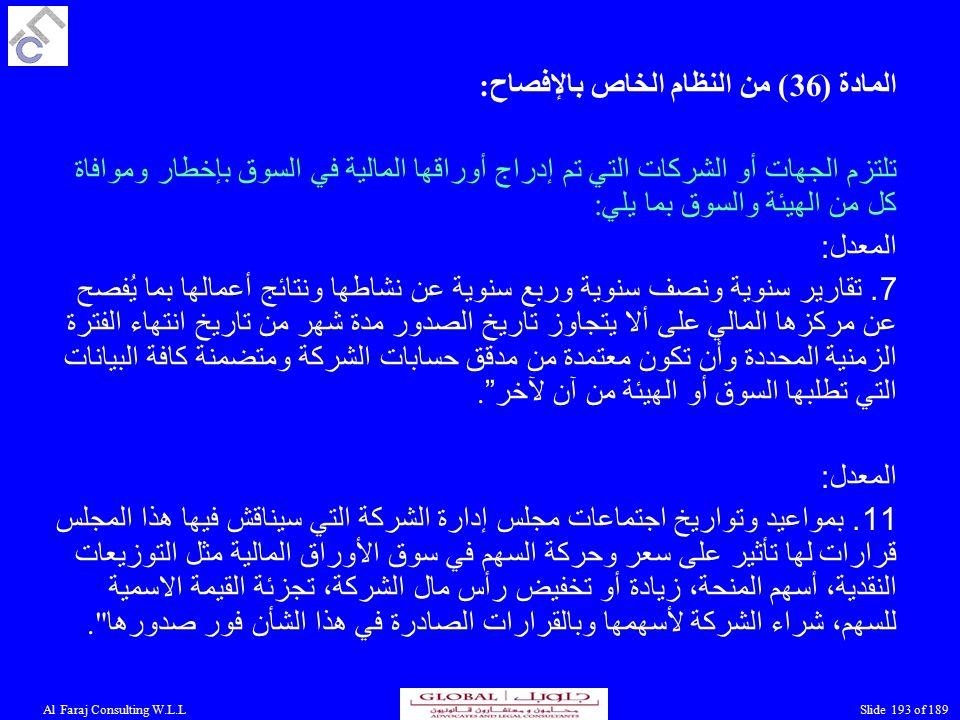 المادة (36) من النظام الخاص بالإفصاح: