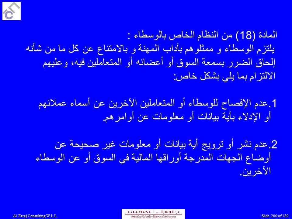 المادة (18) من النظام الخاص بالوسطاء :